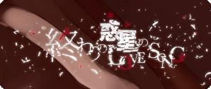 Logo_Owari_no_Hoshi_no_Love_Song.png